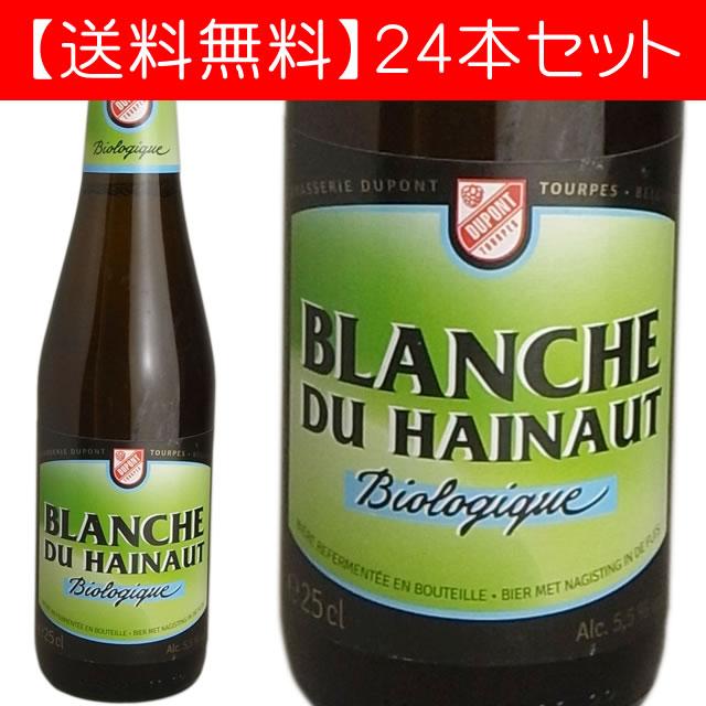 【送料無料】ブロンシュ・ド・エノ・ビオ デュポン 250ml(ベルギービール 24本セット)【納期:3日~約2週間後に発送】