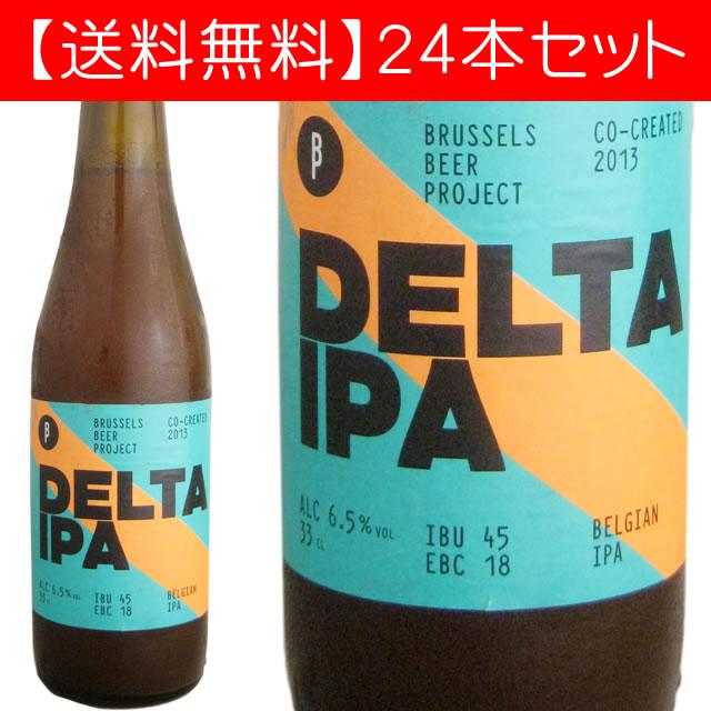いいスタイル 【送料無料】デルタ IPA ブラッセルズ・ビア・プロジェクト 330ml(ベルギービール 24本セット), クリーンテクニカ 034bb915
