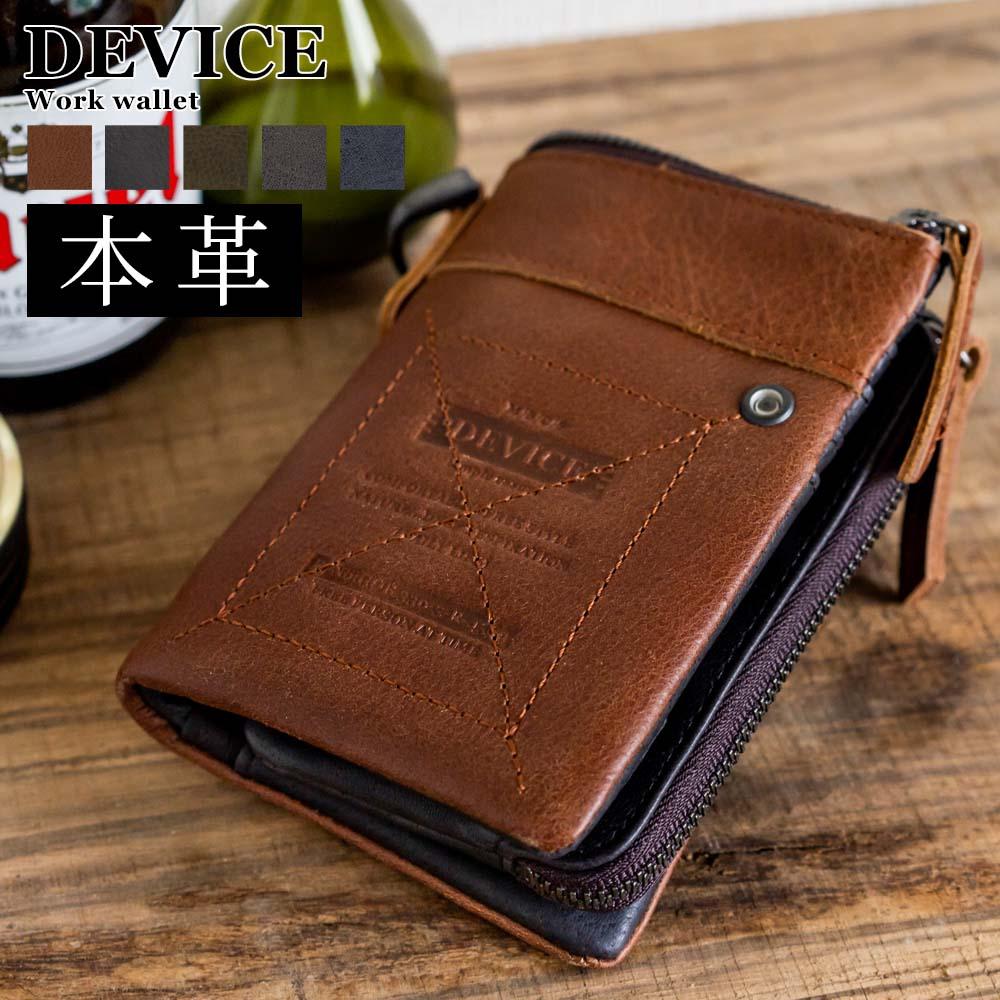 65cc76d025cbd DEVICE  DEVICE device purse two fold