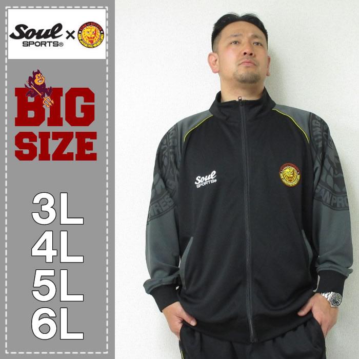 大きいサイズ メンズ SOUL SPORTS×新日本プロレス-長袖ジャージセット(メーカー取寄)