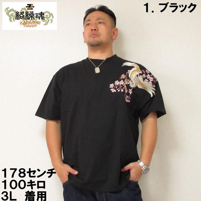 (5/31まで特別送料)大きいサイズ メンズ 絡繰魂-桜鶴舞刺繍半袖Tシャツ(メーカー取寄)3L 4L 5L 6L からくり 刺しゅう 和柄 半袖 Tシャツ