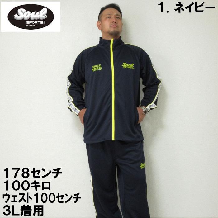 (1/31まで特別送料)大きいサイズ メンズ SOUL SPORTS-長袖ジャージ上下セット(メーカー取寄)3L 4L 5L 6L ジャージセット 新日本プロレス レスラー愛用 ソウルスポーツ