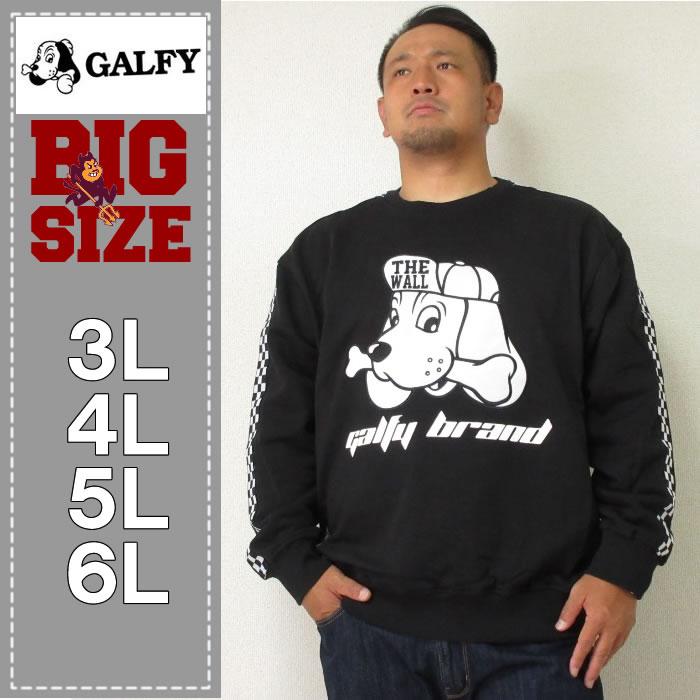 大きいサイズ メンズ GALFY-裏毛クルートレーナー(メーカー取寄)