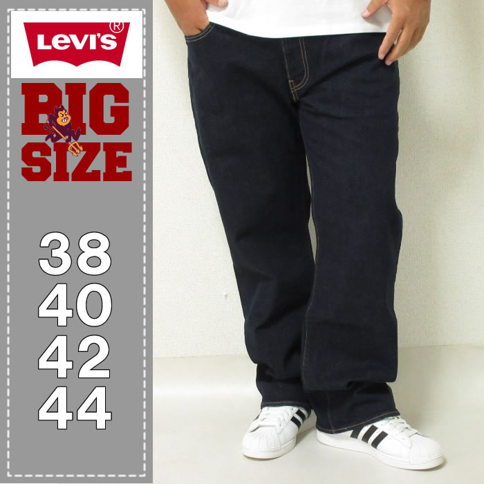 (本州送料無料)大きいサイズ メンズ Levi's-569ルーズストレートデニムパンツ(メーカー取寄)-LEVIS(リーバイス)38 40 42 44 ジーンズ