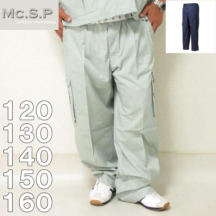 (12/31まで特別送料)大きいサイズ メンズ Mc.S.P-作業用ツータックカーゴパンツ(メーカー取寄)120 130 140 150 160 作業着