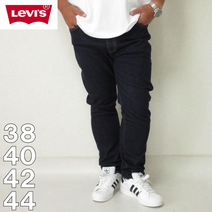 (本州送料無料)大きいサイズ メンズ Levi's-510スキニーフィットデニムパンツ(メーカー取寄)38 40 42 44 リーバイス ジーンズ