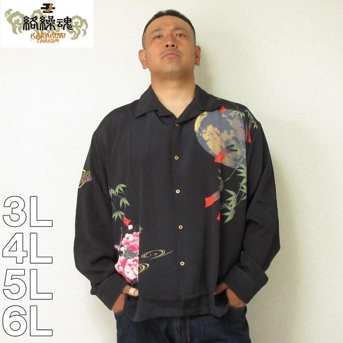 (本州送料無料)大きいサイズ メンズ 絡繰魂×銀河鉄道999-メーテル長袖オープンシャツ(メーカー取寄)3L 4L 5L 6L からくりたましい