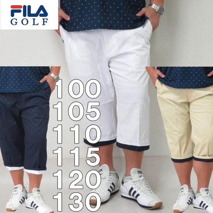 大きいサイズのフィラゴルフのゴルフパンツ100-130cm (本州四国九州送料無料)大きいサイズ メンズ FILA GOLF-ストレッチ ツイル クロップド パンツ(メーカー取寄)(フィラ ゴルフ)/100/105/110/115/120/130/
