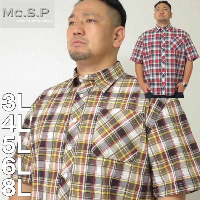 大きいサイズの 半袖 チェック シャツ 3L 4L 5L 6L エムシーエスピー Mc.S.P- 8L 大きいサイズ メンズ 誕生日 お祝い 全店販売中 メーカー取寄 本州四国九州送料無料
