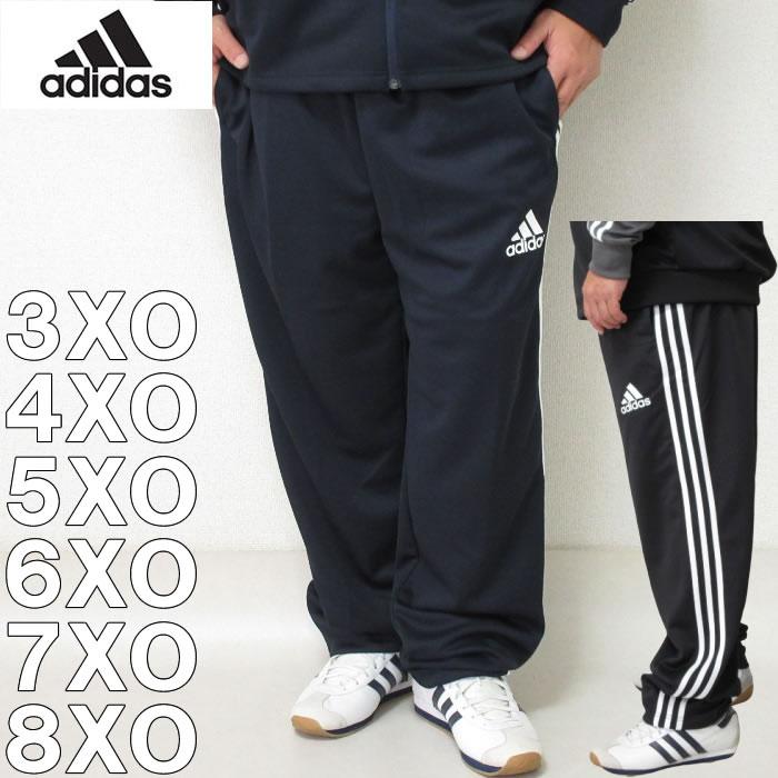(本州四国九州送料無料)大きいサイズ メンズ adidas-ウォームアップ ドライ パンツ(メーカー取寄)3XO/4XO/5XO/6XO/7XO/8XO/アディダス