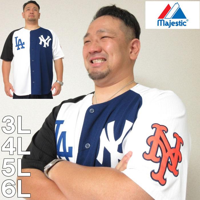 大きいサイズ メンズ Majestic-ベースボール シャツ(メーカー取寄)(マジェスティック)/3L/4L/5L/6L 野球