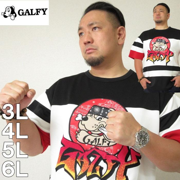 大きいサイズ メンズ GALFY-カラーギャング半袖 Tシャツ(メーカー取寄)ガルフィ/3L/4L/5L/6L