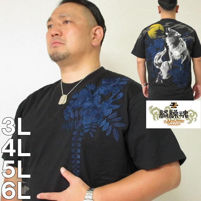 大きいサイズの絡繰魂の和柄 狼の遠吠え半袖Tシャツ (本州四国九州送料無料)大きいサイズ メンズ 絡繰魂-狼の遠吠え半袖Tシャツ(メーカー取寄)からくりたましい/3L/4L/5L/6L