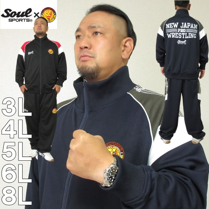 大きいサイズの新日本プロレスの上下ジャージセットアップ (本州四国九州送料無料)大きいサイズ メンズ SOUL SPORTS×新日本プロレス-長袖 ジャージセット(メーカー取寄)3L 4L 5L 6L 8L 上下セット