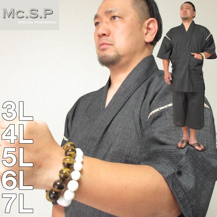 大きいサイズの和装 甚平 作務衣 送料無料 新品 3L 4L 5L NEW売り切れる前に☆ 6L メーカー取寄 大きいサイズ メンズ 7L Mc.S.P-甚平 和装