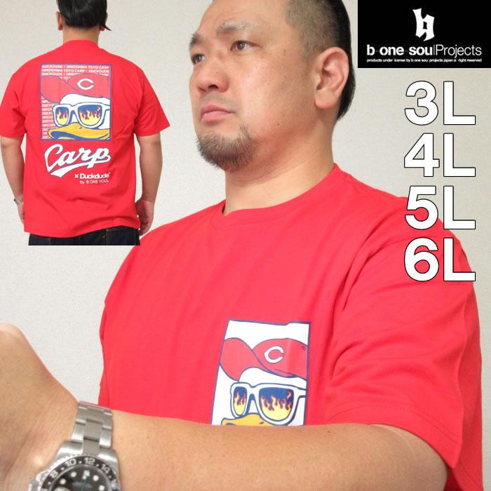 大きいサイズのビーワンソウルの広島東洋カープTシャツ 大きいサイズ メンズ オリジナル b-one-soul-広島東洋カープ×DUCK DUDE胸バック半袖Tシャツ 豊富な品 メーカー取寄 5L 6L 4L 3L ビーワンソウル
