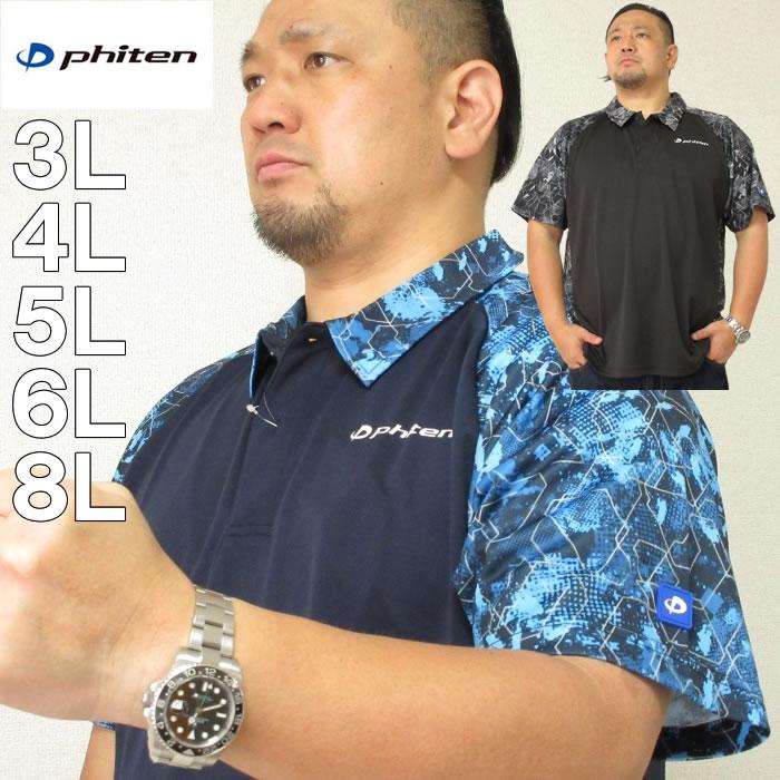 大きいサイズのファイテンのドライメッシュ半袖ポロシャツ 贈呈 大きいサイズ メンズ Phiten-DRYメッシュ半袖ポロシャツ メーカー取寄 ファイテン セール品 8L 3L 4L 6L 5L