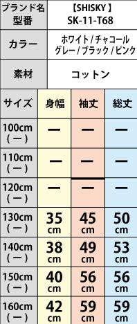 ★ 100 cm / 110 cm/120 cm / cm/140 130 cm / 150 cm/160 cm man child M1-1