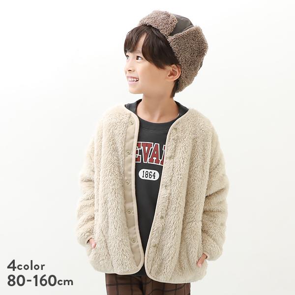 洗えるボタン開きボアジャケット 子供服 キッズ ベビー 男の子 女の子 アウター・ジャケット