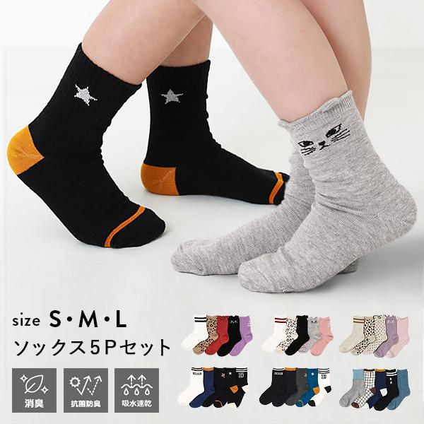 ソックス5Pセット 子供服 キッズ 男の子 女の子 タイツ 贈答 靴下 送料無料 レギンス 定価