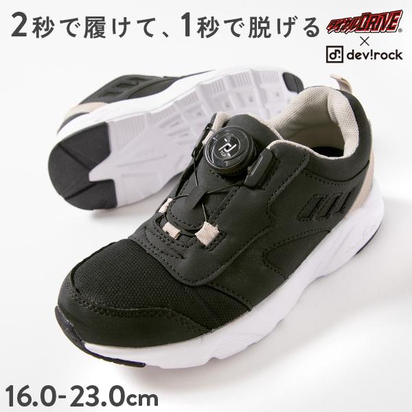 公式 ダイヤルドライブ×devirock スニーカー 子供服 キッズ 日本製 男の子 シューズ 女の子 靴