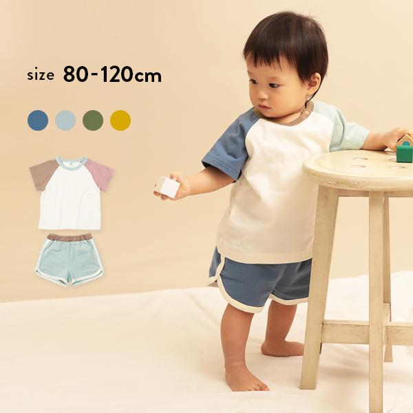 100%品質保証 ベビー配色Tシャツ パンツセット 今季も再入荷 子供服 ベビー服 オールインワン セットアップ 男の子 女の子