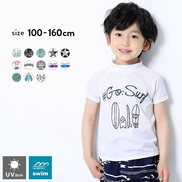 半袖ラッシュガード 子供服 キッズ 水着 男の子 2020 新作 オンラインショッピング プールグッズ