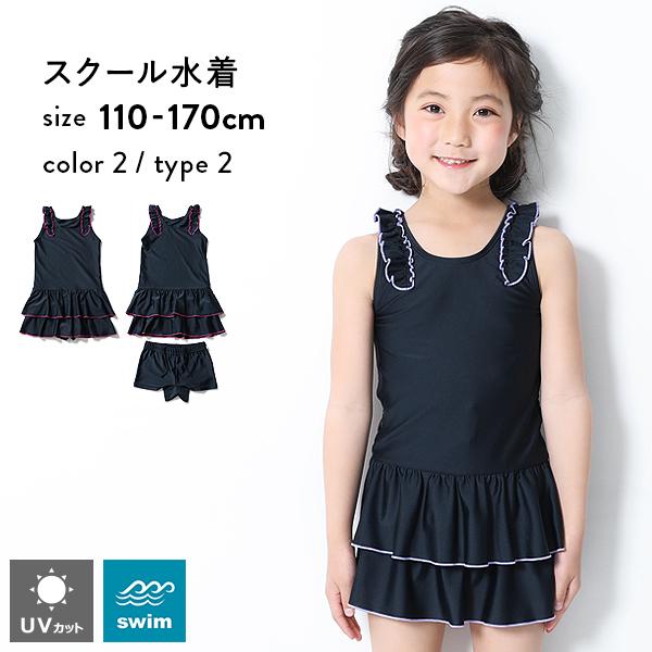 【50%OFF】女児フリルワンピーススクール水着 子供服 キッズ 女の子 スクールウェア 【送料無料】