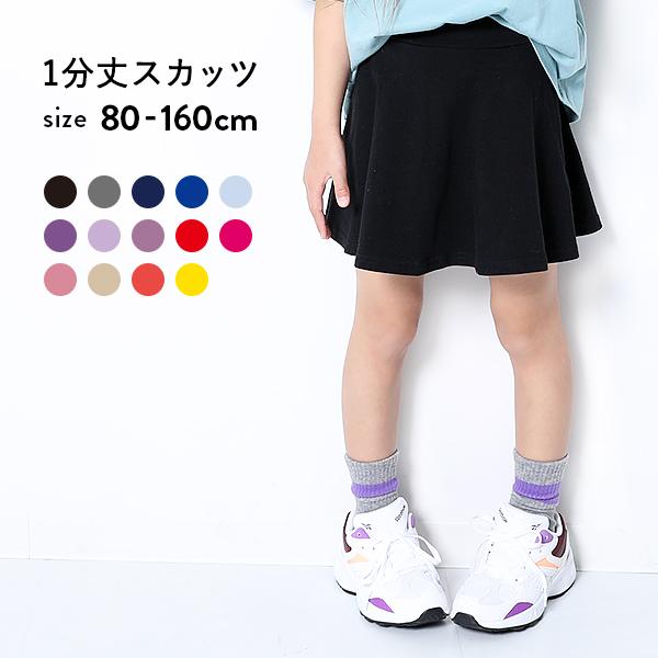 <ガールズ>スカート&ズボンのスカッツ!複数買いしたく、コスパも良いおすすめは?