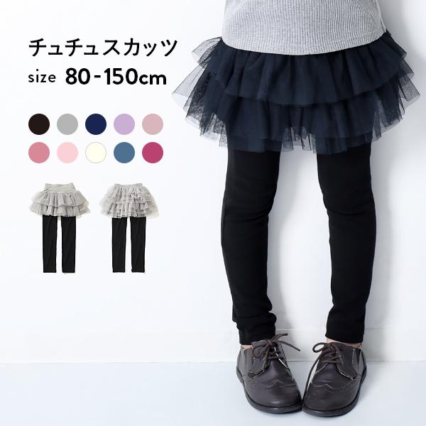 送料無料 新発売 10分丈2段 総チュチュスカッツ 女の子 ベビー服 ボトムス スカート 子供服 こども ジュニア キッズ 買取 子ども 子供