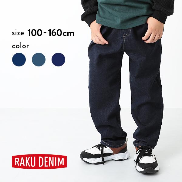 26%OFF 楽デニム ルーズストレートデニムパンツ 男の子 女の子 パンツ 長ズボン ジーパン 超激得SALE キッズ 推奨 子ども ジュニア 子供 こども 子供服 ロングパンツ