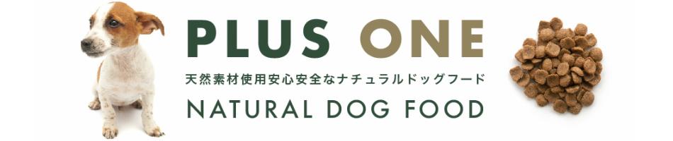 塩田屋ドッグフード 楽天市場店:当店は、無添加にこだわったドッグフードを販売しています。