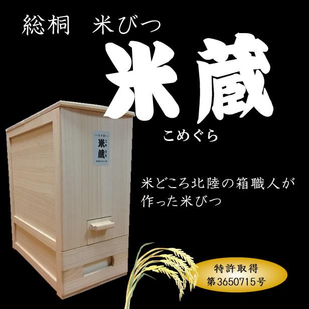 桐 米びつ 10キロ 米蔵(竹本力雄職人作・日本製北陸産・桐製)