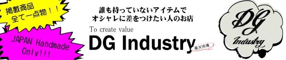 DG Industry:Life Styleをさり気無くも華やかに飾るアイテムをご提供いたします