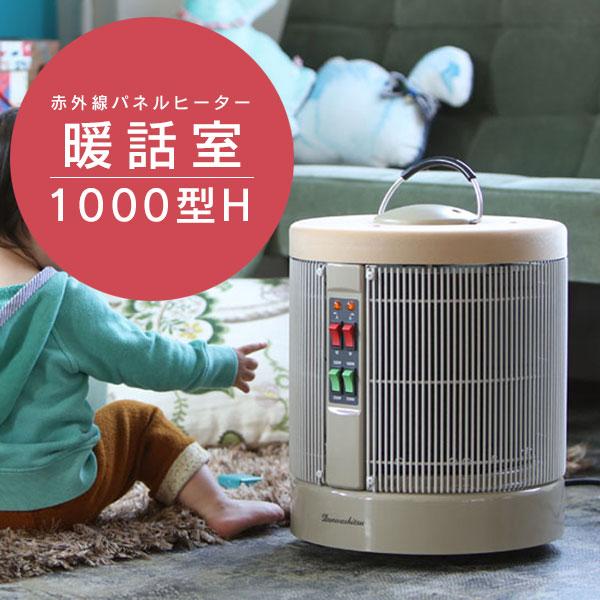 暖話室 1000型H ベージュ 遠赤外線パネルヒーター 全方位型 暖房器具