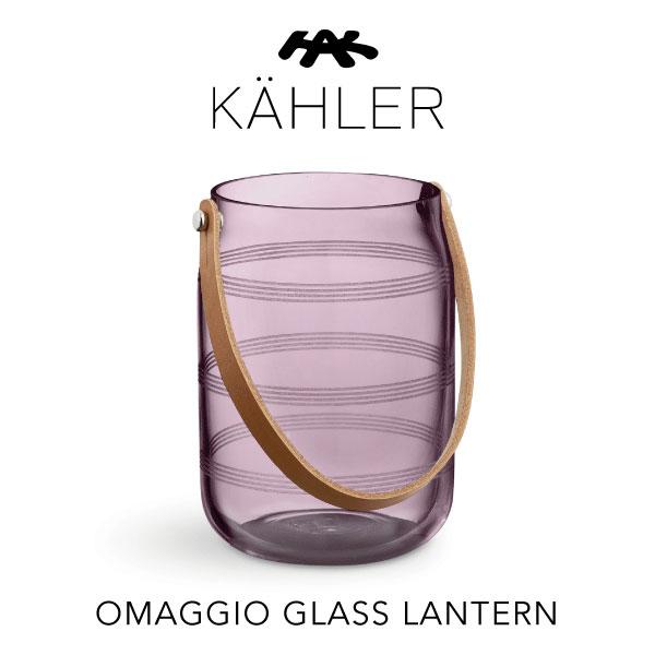 【あす楽対応】Kahler ケーラー オマジオグラス ランタン プラム H160 17273 Omaggio 花器 花瓶 フラワーベース キャンドルホルダー オマジオガラス おしゃれ|