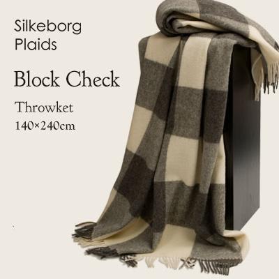 Silkeborg Plaids シルケボープレード スローケット ブロックチェック 140cm×240cm 100101-NL