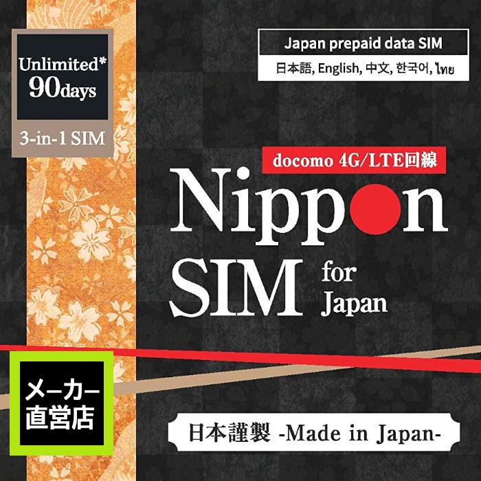 Nippon SIM プリペイドsim simカード 日本 90日 180GB docomo 回線 3-in-1 データsim ( SMS & 音声通話非対応 ) ドコモ 4G / LTE回線 テザリング可能 simフリー端末 多言語マニュアル付 テレワーク 在宅 容量不足 ちょい足し