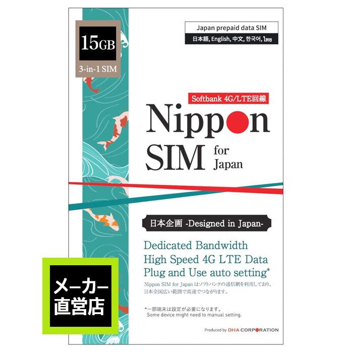 プリペイド sim SIMカード 日本 15GB softbank ソフトバンク 個人認証不要 格安SALEスタート 契約不要 ギフ_包装 事務手数料不要 使用期限:2021 12 31 Nippon SIM データ デザリング可能 simカード 海外大手キャリアローミング プリペイドsim 多言語マニュアル付 音声通話非対応 LTE回線 simフリー端末対応 SMS 3in1 softbank回線 4G