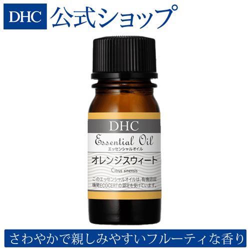 さわやかで親しみやすいフルーティな香り 100%ピュアなエッセンシャルオイル 店内P最大46倍以上300pt開催 DHC直販 DHCエッセンシャルオイル オレンジスウィート オーガニック DHC dhc エッセンシャルオイル SEAL限定商品 アロマオイル アロマグッズ 精油 2020新作 アロマ オイル 芳香浴 リラックス グッズ オーガニックアロマオイル 癒し用品 5ml