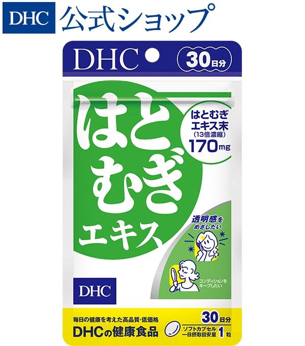 13倍濃縮エキスで 透明感となめらかさを 店内P最大14倍以上300pt開催 サプリメント DHC直販 ハトムギを13倍に濃縮配合 はとむぎエキス 30日分 はと麦 ハト麦 サプリ ブランド買うならブランドオフ 新作 人気 DHC 女性 ヨクイニン ハトムギ 健康 ハトムギエキス 美容 はとむぎ よくいにん エキス スキンケア 粒 ビタミンe ディーエイチシー ビタミン