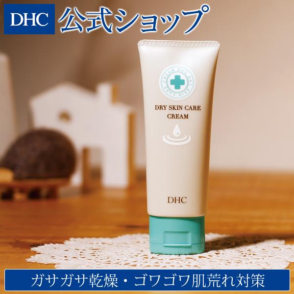 日本限定 ガサガサ乾燥 ゴワゴワ肌荒れ対策 しっかり保湿するボディ用クリーム 店内P最大14倍以上300pt開催 DHC直販 激安価格と即納で通信販売 乾燥 肌荒れ 加齢に伴う保湿機能の低下が気になる肌に バリア機能向上 ボディ用クリーム dhc クリーム 化粧品 ボディクリーム 保湿クリーム DHCドライスキンケアクリーム フェイスクリーム かかと 保湿