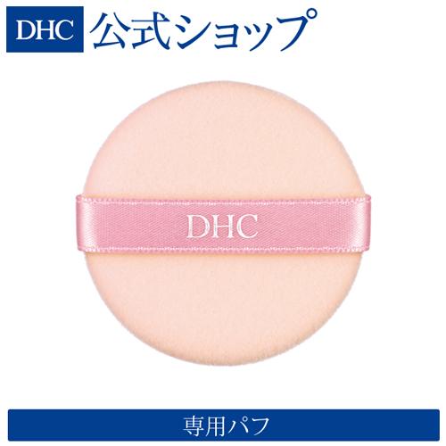 DHC Q10モイスチュアケア プレスドパウダーEX を美しく仕上げる専用パフ 店内P最大46倍以上300pt開催 DHC直販化粧品 プレスドパウダーEX専用パフ DHCメークアップパフM dhc ディーエイチシー 化粧品 スポンジ パフ メイク メイクスポンジ 化粧スポンジ 低価格化 化粧 メイクアップスポンジ セール特価 化粧道具 メイク道具