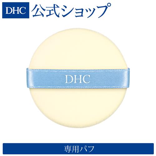 DHC薬用PWプレスドパウダー UV を美しく仕上げる専用パフ 店内P最大14倍以上300pt開催 DHC直販化粧品 DHCメークアップ パフN DHC dhc 化粧品 メイク ディーエイチシー スポンジ パフ 国内正規品 化粧スポンジ 化粧道具 メイク道具 付与 化粧 メイクスポンジ コスメ メイクアップスポンジ ビューティー メイクパフ