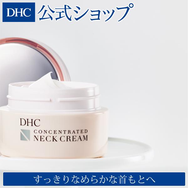 新品 送料無料 すっきりなめらかな首もとへ ピンッとハリ感を与えるネッククリーム 店内P最大14倍以上300pt開催 DHC直販 DHCコンセントレート DHC 日本メーカー新品 dhc newproduct ネッククリーム