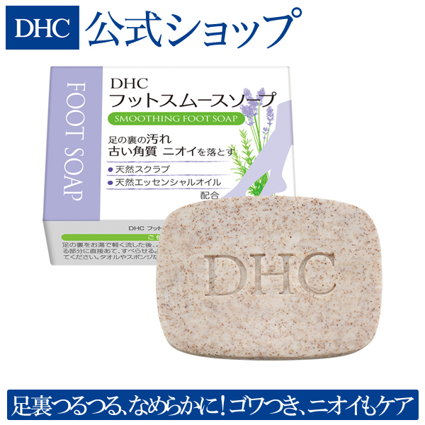 """足裏つるつる なめらかに """"直接なで洗い""""でゴワつき ニオイもケア 店内P最大14倍以上300pt開催 DHCフットスムースソープ newproduct 開店記念セール dhc DHC アウトレット DHC直販"""