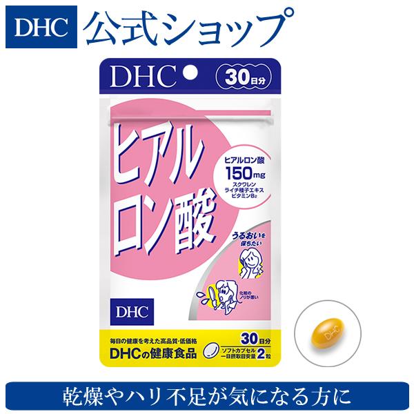 【店内P最大27倍以上&300pt開催】コラーゲン ビタミンC ビタミンE グルコサミン スクワレンなどを配合【お買い得】【DHC直販】 ヒアルロン酸 30日分|DHC dhc サプリメント サプリ 健康食品 女性 ビタミン ディーエイチシー しわ シワ 美容サプリメント ビタミンb2 美容 健康