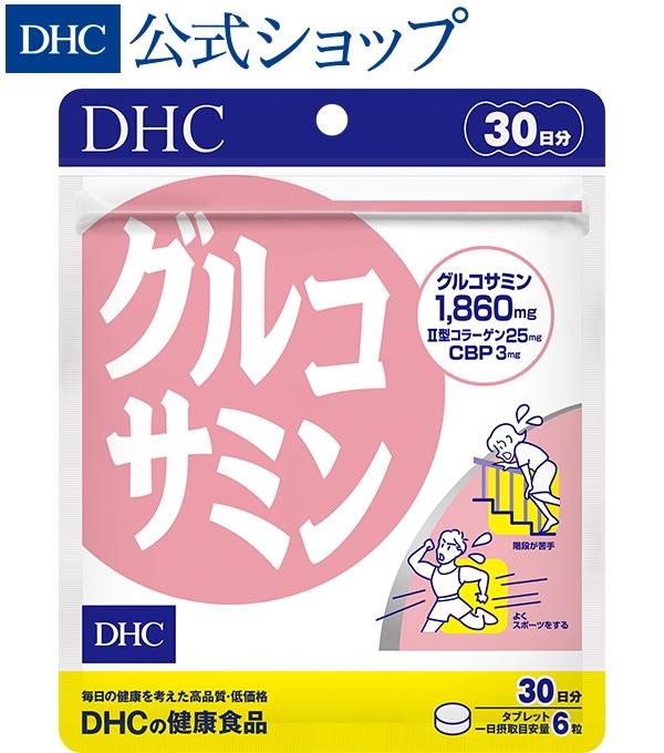天然由来のグルコサミンが スムーズな動きをサポート 店内P最大46倍以上300pt開催 DHC直販サプリメント カニやエビの甲羅に含まれるキチン質を分解し 至上 天然のグルコサミンを抽出 グルコサミン 30日分 dhc cbp ディーエイチシー サプリメント 国内在庫 コラーゲン 健康サプリメント サプリ dhc DHC 健康食品 コンドロイチン