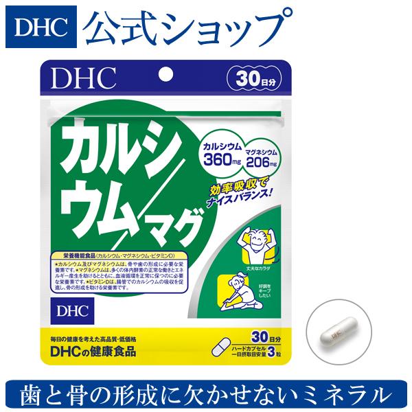 骨や歯の形成に欠かせないミネラルを理想のバランスで配合 店内P最大46倍以上300pt開催 カルシウム マグネシウム ビタミンD増量 新作からSALEアイテム等お得な商品満載 業界No.1 DHC直販サプリメント マグ 30日分 dhc サプリメント ビタミンd 男性 サプリ カルシュウム ミネラル さぷり ディーエイチシー ビタミン 女性 食事で不足 健康