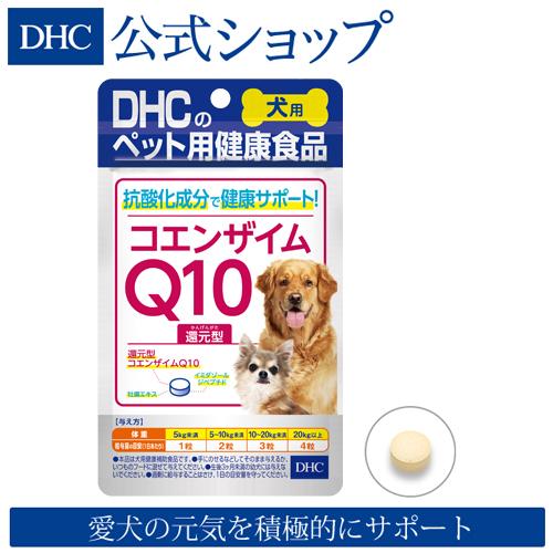 愛犬の元気を積極的にサポート 還元型コエンザイムQ10を配合 店内P最大46倍以上300pt開催 DHC直販サプリメント 疲れや老いに負けない愛犬の元気をサポート 犬用 国産 コエンザイムQ10還元型 dhc サプリメント ディーエイチシー 犬用サプリ 高齢犬 激安価格と即納で通信販売 無添加 ペット サプリ 還元型コエンザイムq10 犬 健康サポート おすすめ 犬のサプリメント